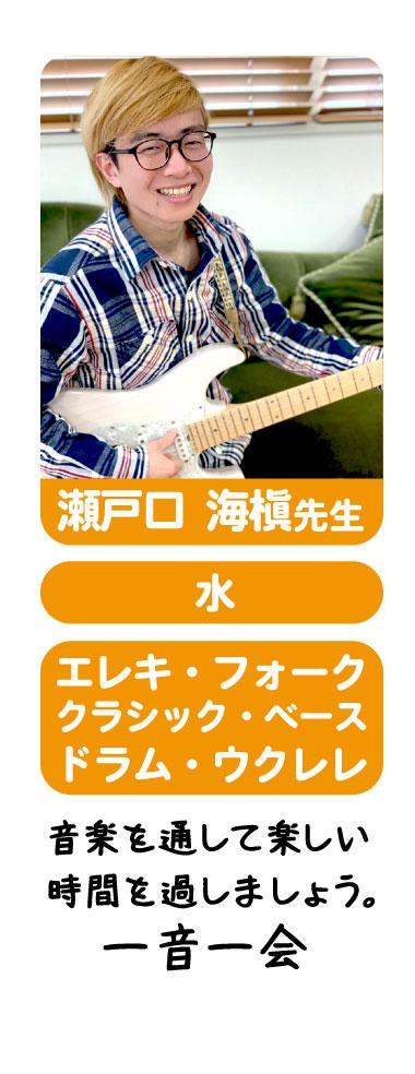 kaishin-setoguchi-hiratuka