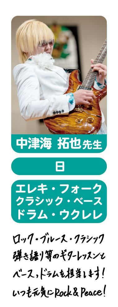 takuya-nakatuumi-hiratuka